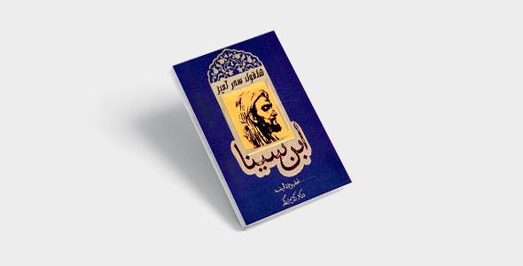 کتاب شاقول سحرآمیز ابن سینا